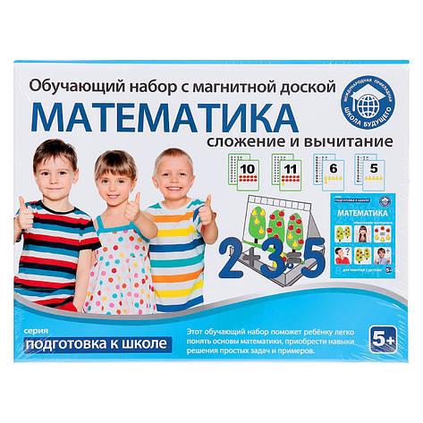 Обучающий набор «Подготовка к школе» – МАТЕМАТИКА                                                   , фото 2