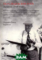 Бурлюк Давид, Бурлюк Мария По следам Ван Гога. Записки 1949 года