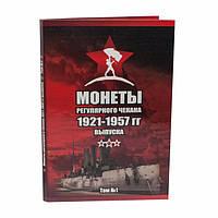 Альбом-планшет для монет СССР 1921-1957 гг. по годам - 2 тома, фото 1
