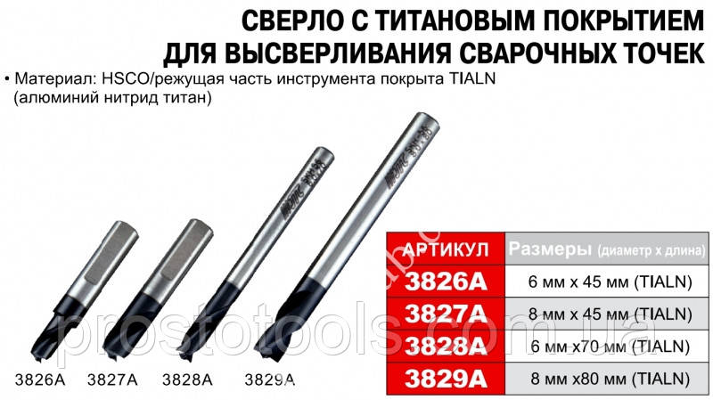 Сверло для высверливания контактной сварки 8мм х 80 (титан) JTC 3829A