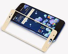 Защитное стекло Full Cover для HTC U11 Gold