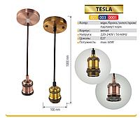 Светильник подвесной TESLA (цвет золотой)