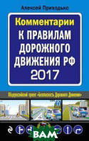 Приходько Алексей Михайлович Комментарии к Правилам дорожного движения РФ 2017