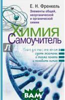 Френкель Евгения Николаевна Химия. Самоучитель. Книга для тех, кто хочет сдать экзамены, а также понять и полюбить химию