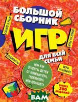 Комиссарова Евгения Артемовна Большой сборник игр для всей семьи, или как отвлечь детей от компьютера, телевизора или планшета