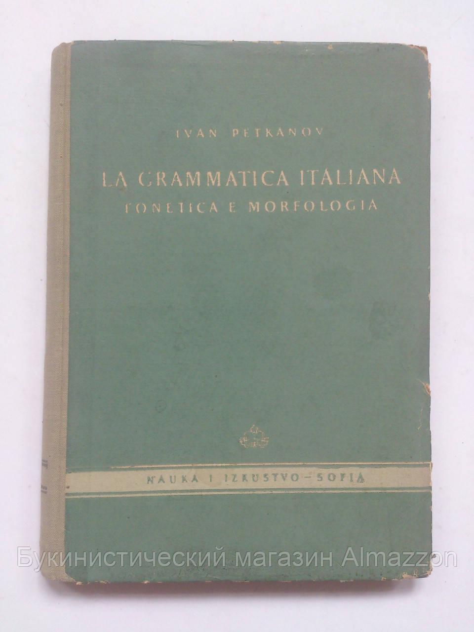 La Grammatica Italiana Fonetica e Morfologia. Ivan Petkanov