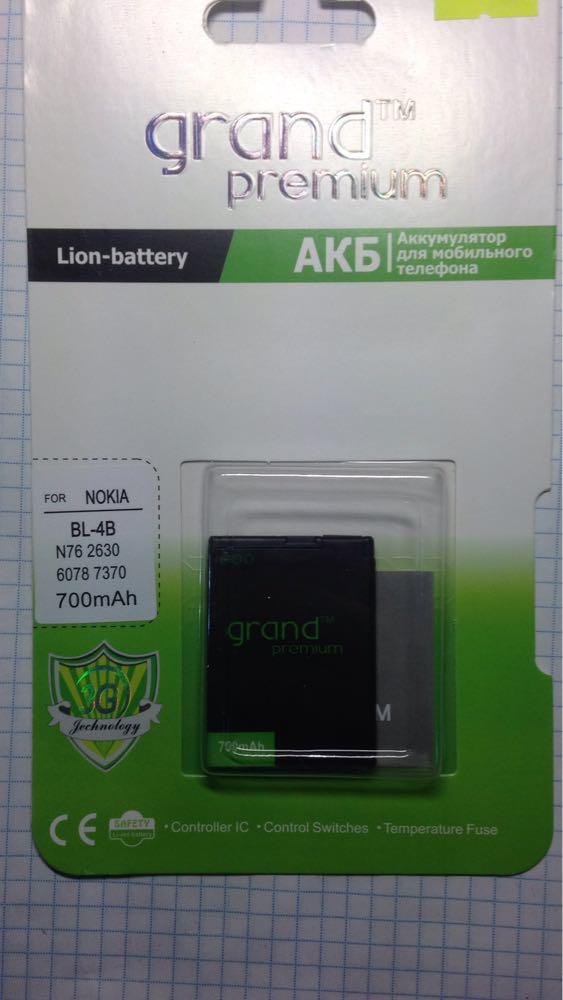 Батарея к мобильным телефонам Nokia BL-4B