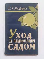"К.Никишин ""Уход за плодоносящим садом"""