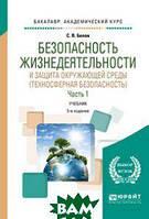 Белов С.В. Безопасность жизнедеятельности и защита окружающей среды (техносферная безопасность) в 2-х частях. Часть 1. Учебник для академического