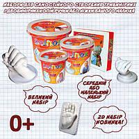Набор для 3D слепка ручки или ножки ребенка 1л до 3 лет