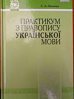 Практикум з правопису української мови.