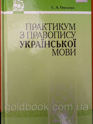 Українська мова практикум з правопису