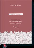 Одним словом. Книга для тех, кто хочет придумать хорошее название. 33 урока Сергей Малайкин