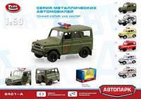 """Модель джип PLAY SMART """"Автопарк"""" военная, металлическая, 6401A"""