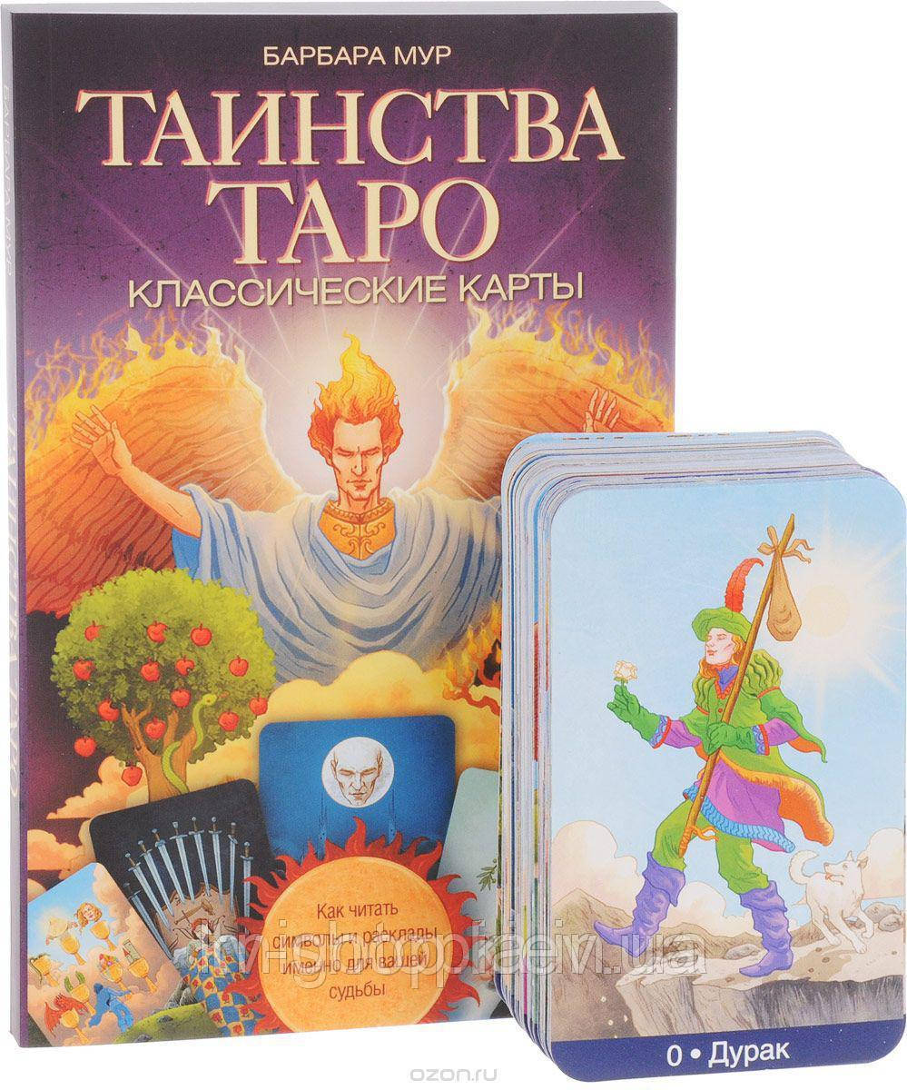 Таинства Таро + классические карты. Как читать символы и расклады именно для вашей судьбы.