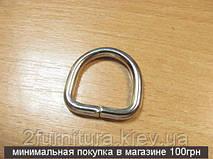 Полукольца для сумок (20мм) никель, 20шт 4225