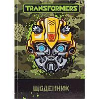 Дневник школьный Kite Transformers TF18-262-1