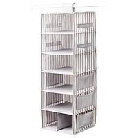 IKEA SVIRA Подвесные полки, 7 отсеков, серые, белые полосы  (602.902.90)