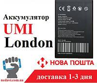 Аккумулятор (батарея) для UMI London