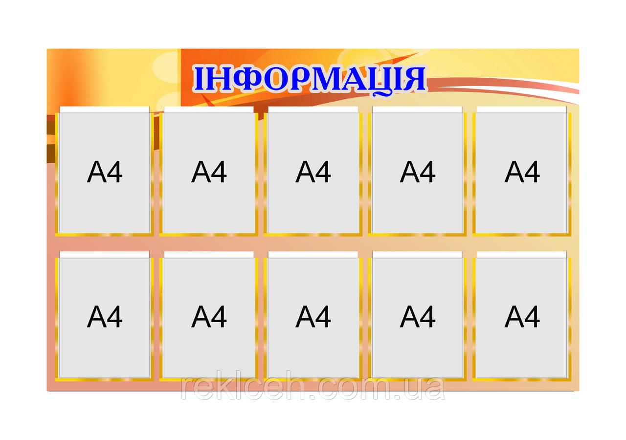 """Стенд """"ІНФОРМАЦІЯ"""" И00003"""