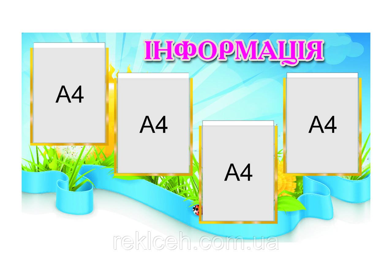 """Стенд """"ІНФОРМАЦІЯ"""" И00004"""