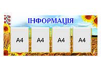 """Стенд """"ІНФОРМАЦІЯ"""" И00005"""