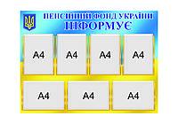 """Стенд """"ПЕНСІЙНИЙ ФОНД УКРАЇНИ ІНФОРМУЄ"""" И00009"""