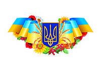 "Стенд ""ДЕРЖАВНИЙ ГЕРБ УКРАЇНИ"" С00003"