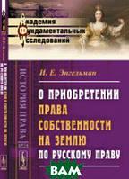 Энгельман И.Е. О приобретении права собственности на землю по русскому праву