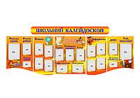 """Стенд """"ШКІЛЬНИЙ КАЛЕЙДОСКОП"""" ШО00001"""