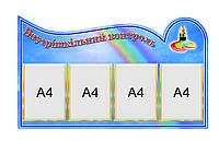 """Стенд """"ВНУТРІШКІЛЬНИЙ КОНТРОЛЬ"""" ШО00002"""