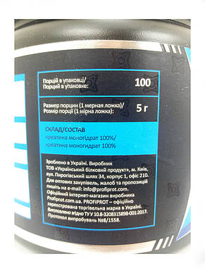 Креатин моногидрат Powder PROFIPROT 500 g, фото 2