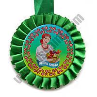 Медаль прикольная ЩИРА КУМА