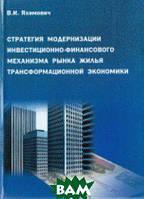 Яхимович В.И. Стратегия модернизации инвестиционно-финансового механизма рынка жилья трансформационной экономики