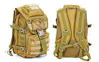 Рюкзак  тактика штурмовой (45х32х15.5см) 30 л.