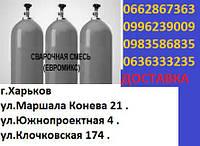 Заправка баллонов сварочною смесью в Харькове
