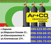 Сварочная газовая смесь Харьков