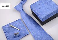 Подарочный голубой набор: галстук, запонки, платок, зажим