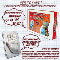 Набор для 2D слепка ручки или ножки ребенка до 8 лет