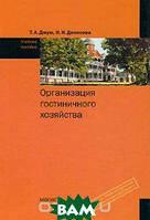 Т. А. Джум, Н. И. Денисова Организация гостиничного хозяйства