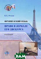 К. Х. Рекош Французский язык. Право в зеркале его дискурса. Учебник