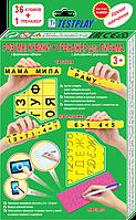 Методика раннего развития - Пособие Умные кубики + тренажер для письма украинский