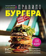 Правило бургера Григорий Мосин и его друзья представляют 158 идей для гастромаркета Аносова Е.Ю