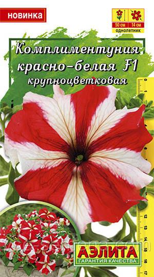 Комплиментуния Красно-Белая F1 крупноцветковая, 10шт.