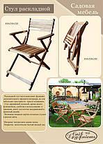 Кресло раскладное садовое, фото 3