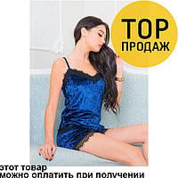 Женская пижама синяя, бархат + французский трикотаж, пижама для девочки / женский пеньюар синий, красивый