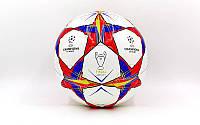 Мяч футбольный №5 PU ламин. CHAMPIONS LEAGUE (№5, 5 сл., сшит вручную)