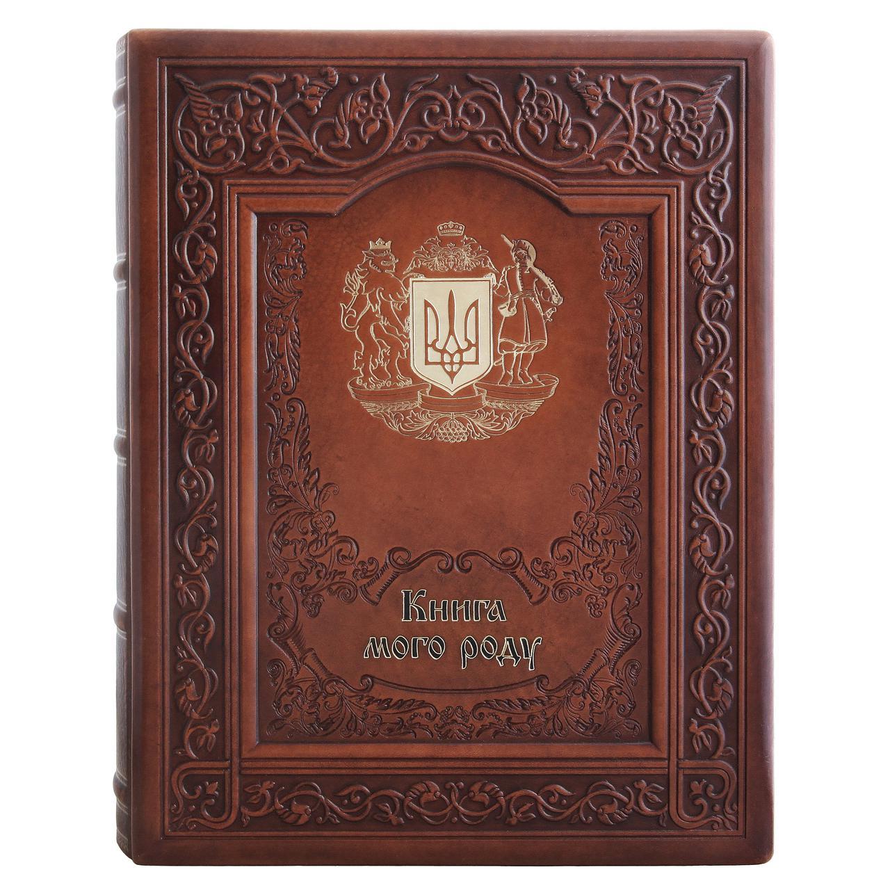 Книга моей семьи с Гербом