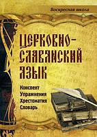 Церковнославянский язык. Конспект, упражнения, хрестоматия, словарь