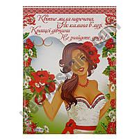 Набор для выкупа невесты (укр.)